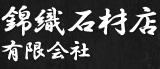 錦織石材店有限会社